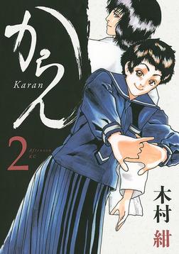 からん(2)-電子書籍