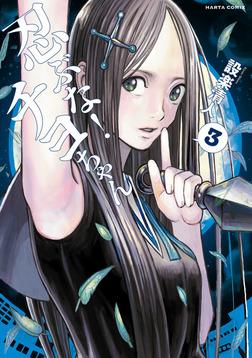 忍ぶな! チヨちゃん 3巻-電子書籍