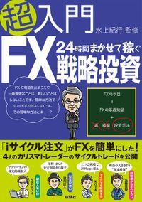 超入門24時間まかせて稼ぐFX戦略投資(SPA!BOOKS)