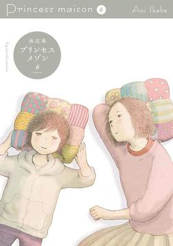 プリンセスメゾン(6)-電子書籍