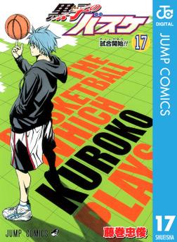 黒子のバスケ モノクロ版 17-電子書籍