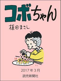 コボちゃん 2017年3月-電子書籍