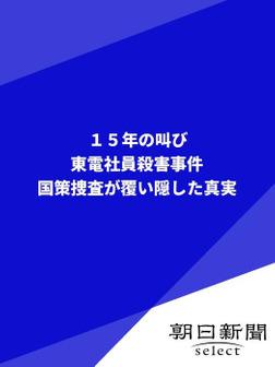 15年の叫び 東電社員殺害事件 国策捜査が覆い隠した真実-電子書籍