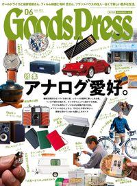 GoodsPress2019年6月号