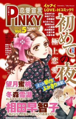 恋愛宣言PINKY vol.5-電子書籍