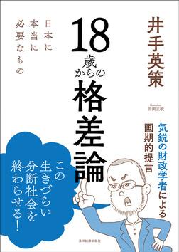 18歳からの格差論―日本に本当に必要なもの-電子書籍
