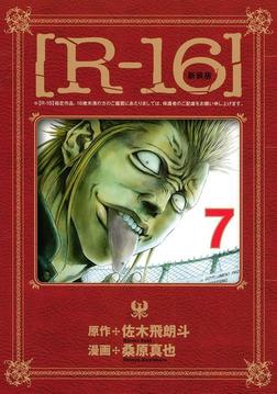 新装版[R-16](7)-電子書籍