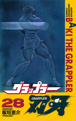 グラップラー刃牙 28-電子書籍