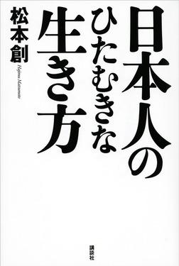 日本人のひたむきな生き方-電子書籍