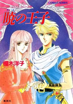 リダーロイス・シリーズ(6)暁の王子-電子書籍