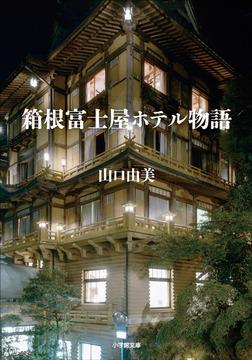箱根富士屋ホテル物語-電子書籍