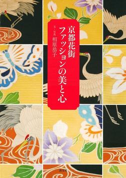 京都花街 ファッションの美と心-電子書籍