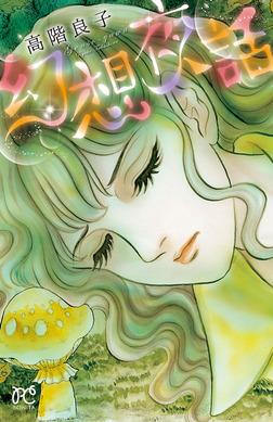 幻想夜話-電子書籍