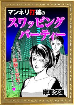 マンネリ打破のスワッピングパーティ-電子書籍