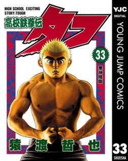 高校鉄拳伝タフ 33-電子書籍