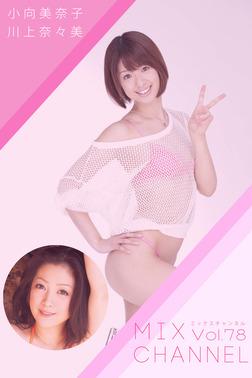【巨乳】MIX CHANNEL Vol.78 / 小向美奈子 川上奈々美-電子書籍