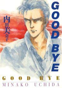 GOOD BYE(Jコミックテラス)