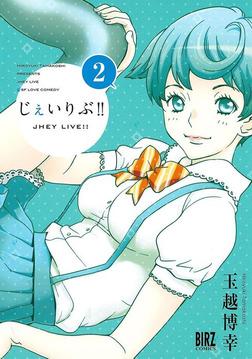 じぇいりぶ!! (2)-電子書籍