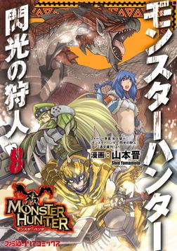 モンスターハンター 閃光の狩人 (8)-電子書籍