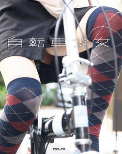 自転車少女-電子書籍