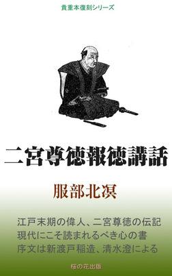 二宮尊徳報徳講話-電子書籍