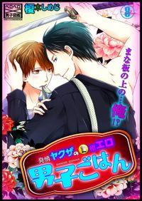 発情ヤクザの極エロ男子ごはん★まな板の上の…俺!?(8)