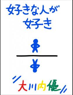 絵本「好きな人が好き」-電子書籍