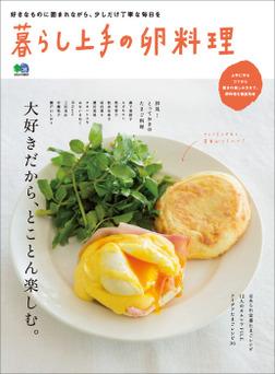 暮らし上手の卵料理-電子書籍