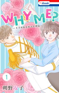 WHY ME? -王子が私を好きな理由-【おまけ描き下ろし付き】 1巻