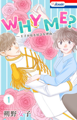 WHY ME? -王子が私を好きな理由-【おまけ描き下ろし付き】 1巻-電子書籍
