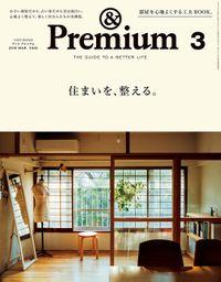 &Premium(アンド プレミアム) 2019年3月号 [住まいを、整える。]
