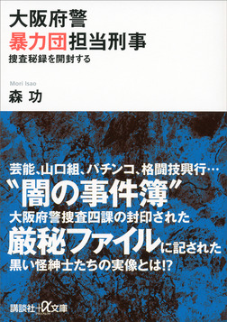 大阪府警暴力団担当刑事 捜査秘録を開封する-電子書籍