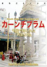 【audioGuide版】南インド003カーンチプラム ~寺院で彩られた「黄金の街」