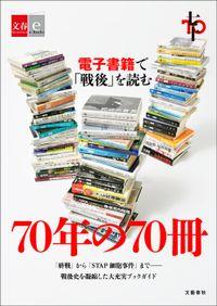70年の70冊 電子書籍で「戦後」を読む【文春e-Books】(文春e-Books)