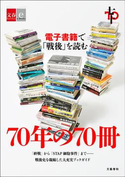 70年の70冊 電子書籍で「戦後」を読む【文春e-Books】-電子書籍