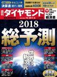 週刊ダイヤモンド 17年12月30日・18年1月6日合併号