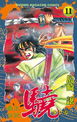 覇王伝説 驍(タケル)(11)-電子書籍
