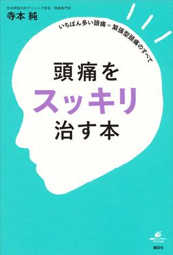 頭痛をスッキリ治す本 いちばん多い頭痛=緊張型頭痛のすべて-電子書籍