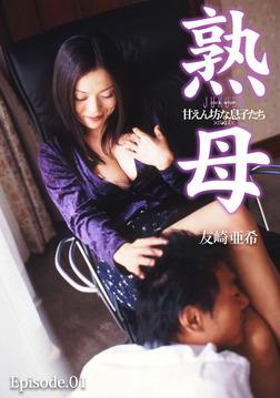 熟母 甘えん坊な息子たち Episode.01 友崎亜希-電子書籍