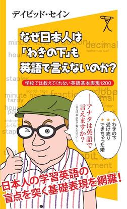 なぜ日本人は「わきの下」も英語で言えないのか? 学校では教えてくれない英語基本表現1200-電子書籍