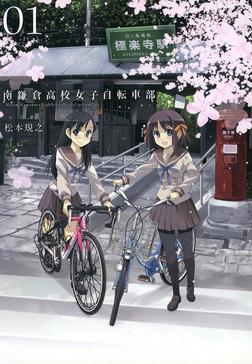南鎌倉高校女子自転車部(1)-電子書籍