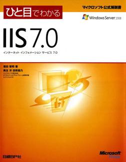 ひと目でわかるIIS 7.0-電子書籍