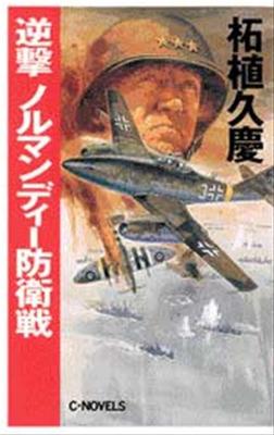 逆撃 ノルマンディー防衛戦-電子書籍