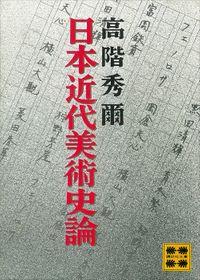 日本近代美術史論(講談社文庫)
