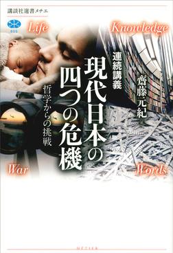 連続講義 現代日本の四つの危機 哲学からの挑戦-電子書籍