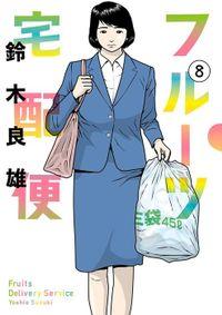 フルーツ宅配便~私がデリヘル嬢である理由~(8)
