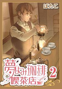 夢よみ珈琲喫茶店(2)