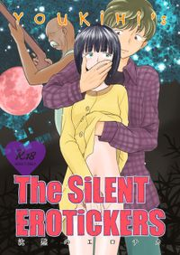 The SiLENT EROTiCKERS~沈黙のエロチカ~
