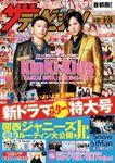 ザテレビジョン 首都圏関東版 2020年6/26号