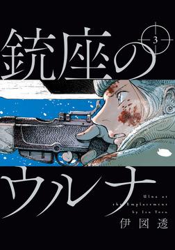 銃座のウルナ 3-電子書籍